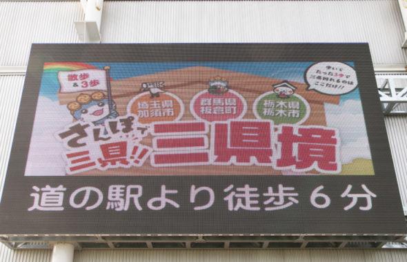 道の駅デジタルサイネージ
